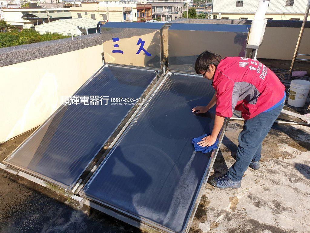 新園保養三久太陽能熱水器