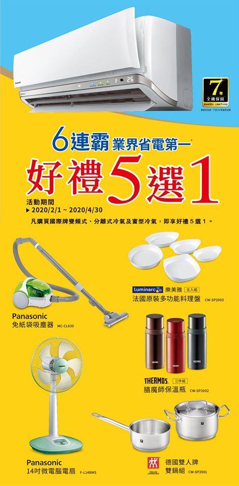 買Panasonic空調好禮5選1,只到4月底!